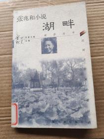 虹影丛书  民国女作家小说经典(第二辑)  张兆和小说  湖畔