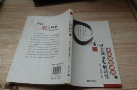 中国创意城市(上):中国创意城市理论与实践