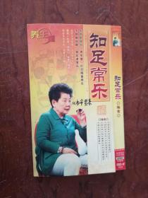 【知足常乐  光盘DVD : 杨奕