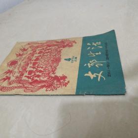 支部生活 1959 第4期 上海