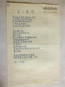 B0578诗之缘旧藏,台湾老生代诗人岳宗世纪诗稿10首、诗观手迹1页,附照片2张