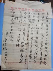 湘阴余泳渚先生毛笔信札诗稿.