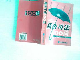 鏂板叕鍙告硶100闂仿凤紝銆傘��