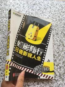 如影随行——日语影视人生 附光碟