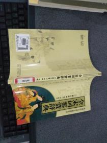 全宋词鉴赏辞典(第三卷)——中国历代诗文鉴赏系列