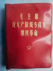 1969年文革红色收藏小本红宝书毛主席论无产阶级专政下继续革命