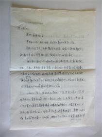 A0767:牛汉上款,女诗人刘萍信札一通二页
