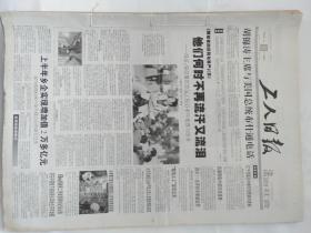 工人日报2004年7月合订本