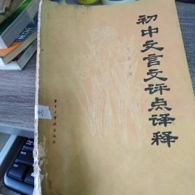初中文言文评点译释