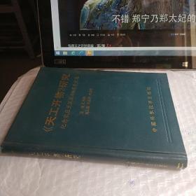 《天工开物》研究-----纪念宋应星诞辰400周年文集