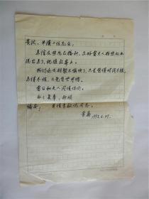 A0768:黄汶、牛汉上款,老作家李离教授信札一通一页