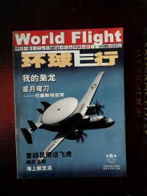 环球飞行 2006.6
