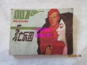死亡乐园:007在日本——张旭农绘画