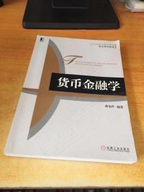 高等院校金融学系列·精品规划教材:货币金融学