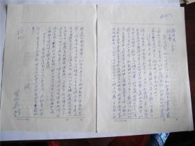 A0769:邓修良等旧藏,原晋察冀三分区舞蹈队副队长,老革命陈湘茹信札一通二页