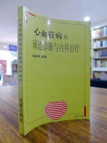 心血管病的床边诊断与内科治疗——杨振邦 编著 1994年一版一印6000册