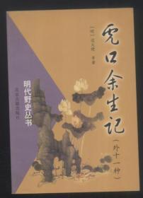 明代野史丛书:虎口余生记(外十一种)
