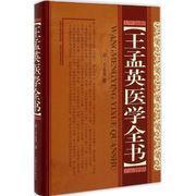 王孟英医学全书   9787537749886