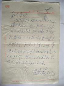 A0770:和谷岩旧藏,获中央军委颁授独立功勋奨章,老革命霍嘉霖信札一通一页