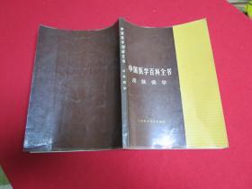 中国医学百科全书-皮肤病学