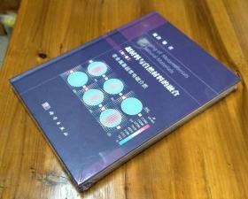 超材料与自然材料的融合·第一卷:非金属基超常电磁介质