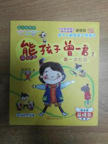 最小孩童书最成长系列:熊孩子曾一君1:第一次见面(彩绘注音版)