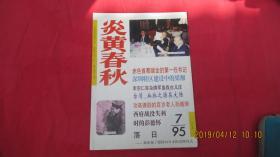 炎黄春秋 1995.7