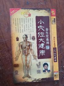 【小穴位大健康  光盘DVD  : 李智