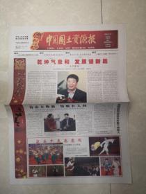 2009年1月26日《中国国土资源报》(春节献词)