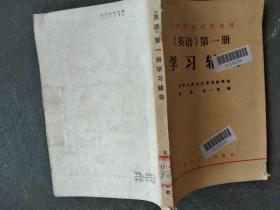 《英语》第一册 学习辅导