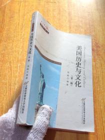 通识书系:美国历史与文化(第二版)