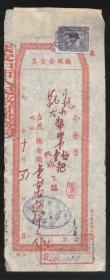 張家口市1952年攤販發貨票 王桂章掃帚鋪1952年。附1949年印花稅票1枚(2019.5.30日上