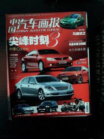 中国汽车画报 2007.10