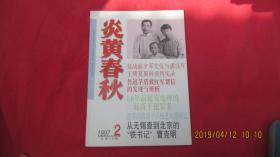 炎黄春秋 1997.2