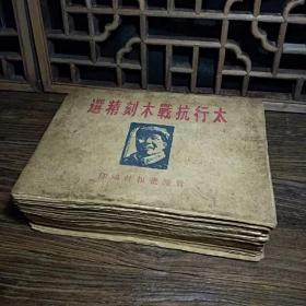 民国三十五年木板精刻【太行抗战木刻精选】一套200多幅,红色收藏顶级藏品,民国60多位木刻名家,孤品