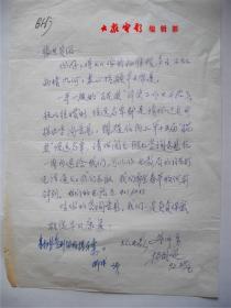 A0776:滕进贤旧藏,《大众电影》副主编杨国还信札一通一页