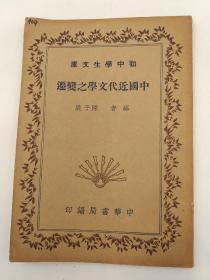 中国近代文学之变迁 (1936年6月出版I