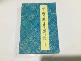 中医精华浅说(续一)