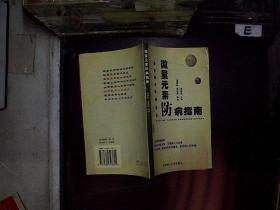 微量元素防病指南