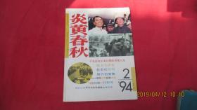 炎黄春秋 1994.2