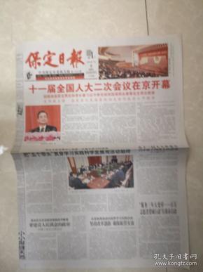 2009年3月6日《保定日报》(十届人大二次会议在京开幕)