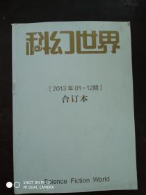 科幻世界  (2013年01——12期 )合订本