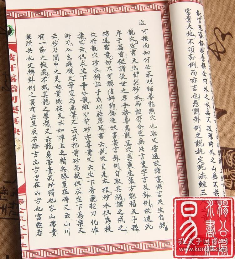 古籍线装书 披肝露胆切要真诀 杨公刘伯温真传清代手抄古书