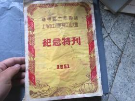 1951年华东区土产会议上海市土产展览交流大会纪念特刊 (品差)