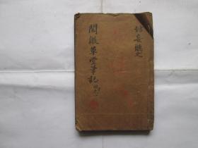 清刻本 阅微草堂笔记--姑妄听()存1册1-2卷