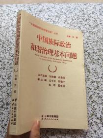 中国族际政治和谐治理基本问题
