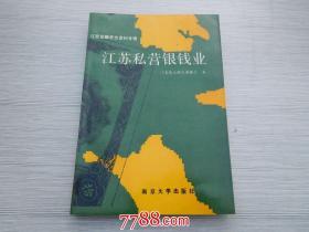 江苏私营银钱业——江苏金融史志资料专辑1993年6月1版1印,仅印500册
