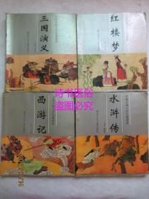 中国古典文学名著画库:水浒传、西游记、红楼梦、三国演义、东周列国志、封神演义、聊斋志异、儒林外史 8本合售