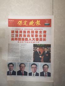 2003年3月16日《保定晚报》(十届人大一次会议选出新一届国家领导人)