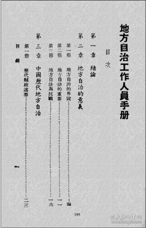 地方自治工作人员手册【复印件】